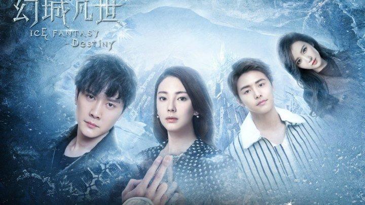 1 серия Ледяная фантазия Судьба