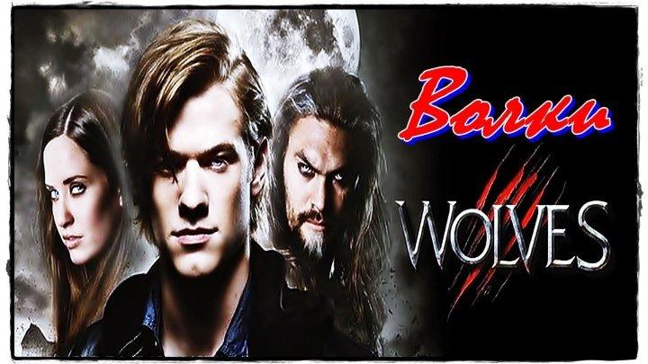 Волки. (2013)