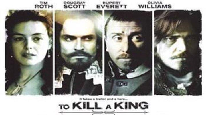 Убить короля / 2003 / BDRip (720p)