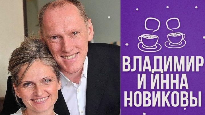 В гостях у Тутты: Владимир и Инна Новиковы