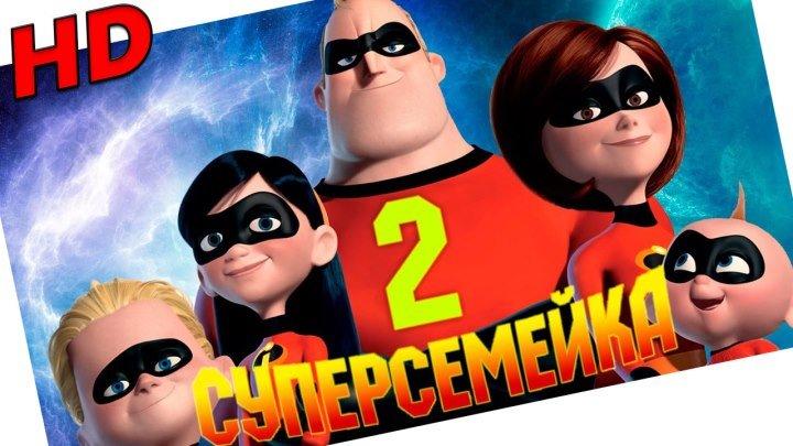 Суперсемейка 2 (2018) мультфильм HD720 смотреть онлайн