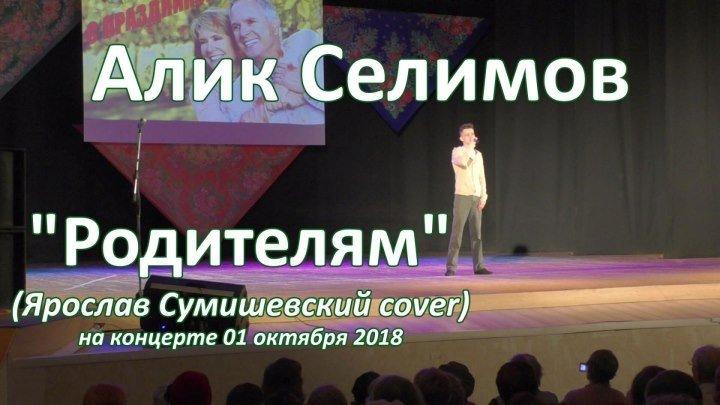 """Алик Селимов - """"Родителям"""" (Ярослав Сумишевский cover) на концерте 1 октября 2018, Пермь."""
