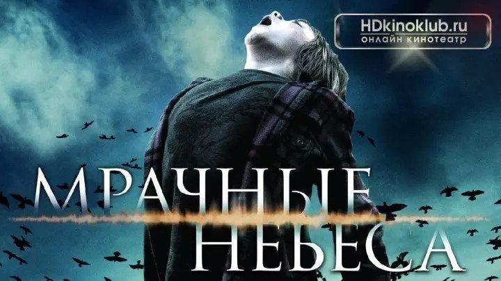 Мрачные небеса (2013).HD