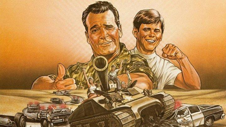 Танк перевод леонида володарского боевик-комедия1984