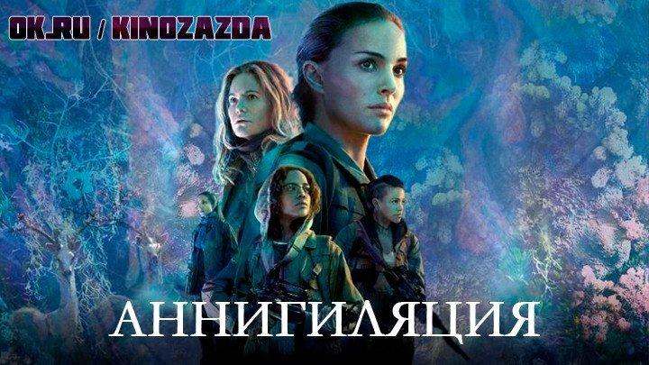 Аннигиляция HD(ужасы, фантастика, фэнтези, триллер, драма, детектив, приключения