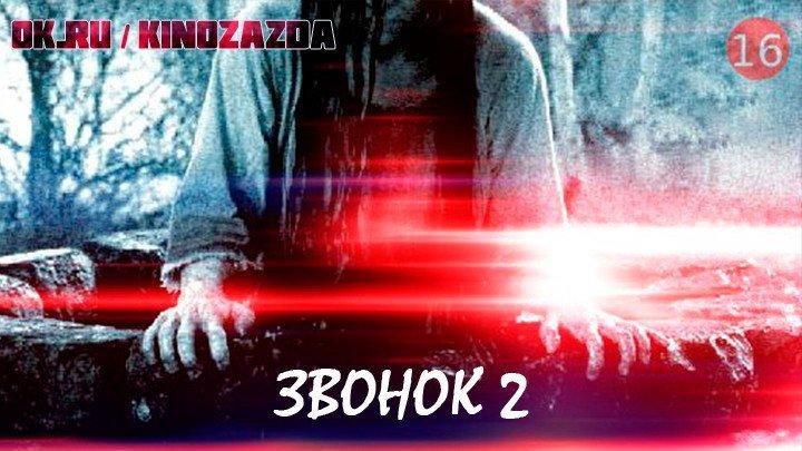 Звонок 2 HD(фильм ужасов, детектив, триллер)2005