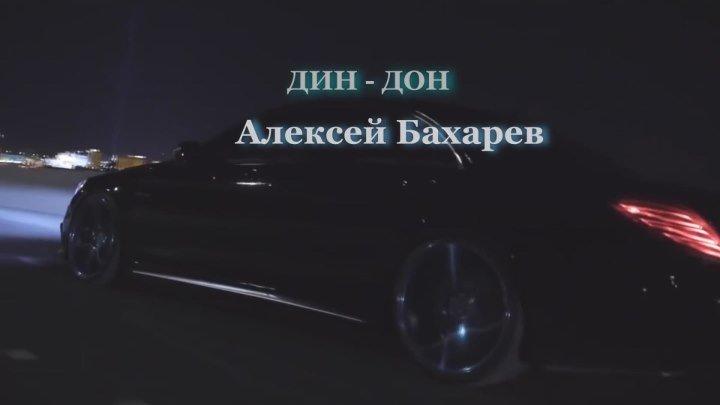 new ДИН ДОН англ и русск припевы в исполнении Алексея Бахарева