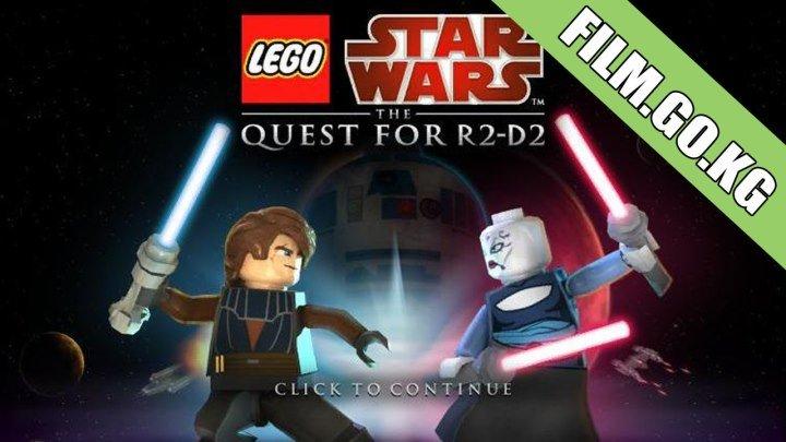 ЛЕГО. Звездные войны Поиск R2-D2 (2009) смотреть онлайн мультфильм на Film.go.kg