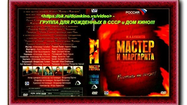 Мастер и Маргарита Серии 1-10 из 10 (Владимир Бортко) 2005, драма, мистика, экранизация*