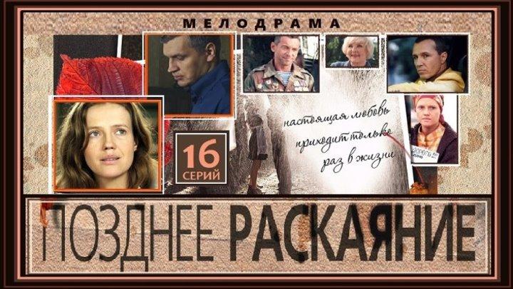 ПОЗДНЕЕ РАСКАЯНИЕ - 16 серия (2013) мелодрама (реж.Оксана Байрак)