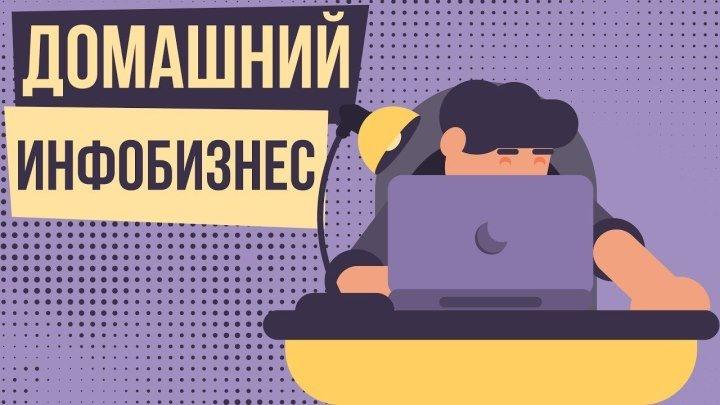 Домашний инфобизнес. Как выбрать нишу в инфобизнесе. Как войти в инфобизнес | Евгений Гришечкин