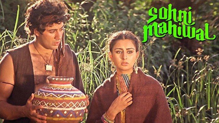 Легенда о любви / Sohni Mahiwal (1984)@