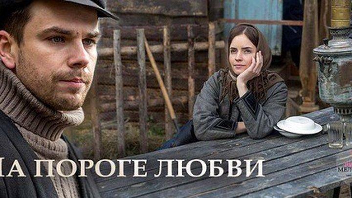 На пороге любви (2018) Военная мелодрама