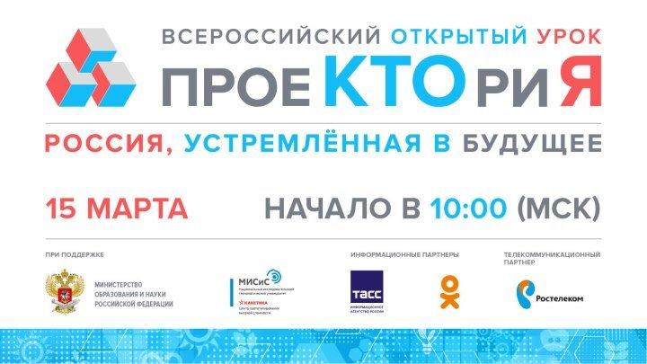Всероссийский открытый урок «Спасти жизнь человека»
