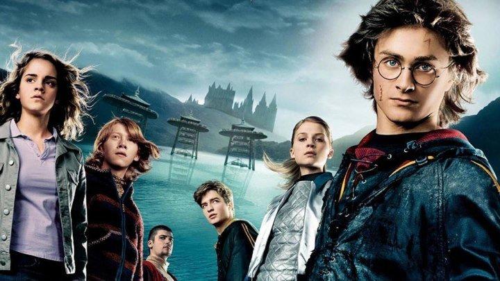 Гарри Поттер и кубок огня (2005) Harry Potter and the Goblet of Fire