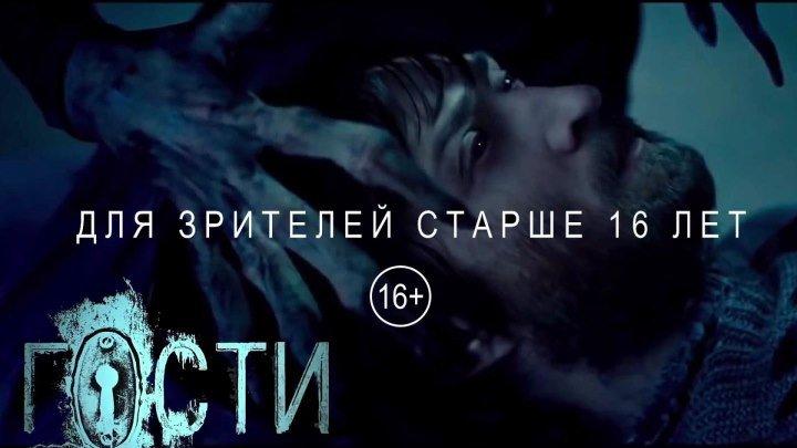 Гости — Русский Тизер-трейлер (2018)