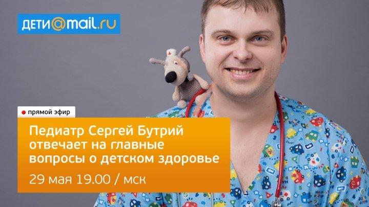 Сергей Бутрий отвечает на популярные вопросы о детском здоровье