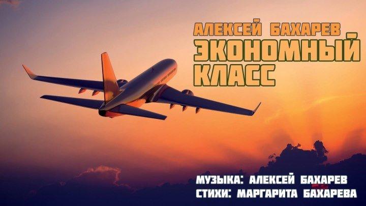 ЭКОНОМНЫЙ КЛАСС Алексей Бахарев
