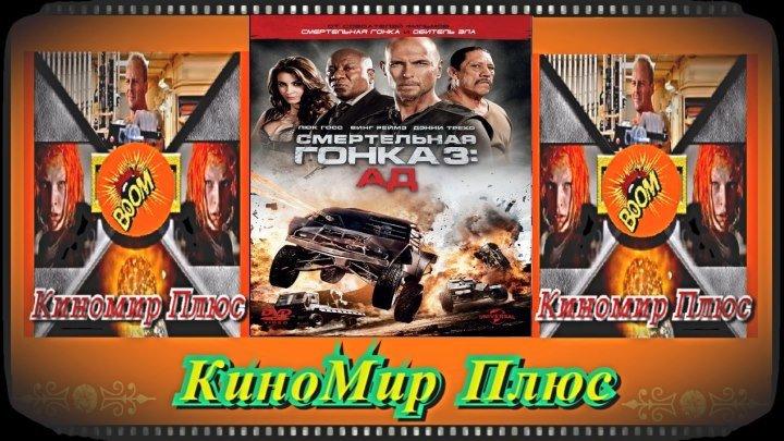 Смертельная гонка 3: Ад(HD-720)(2013)-фантастика,боевик,триллер...
