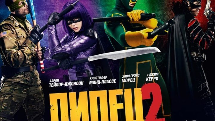 Пипец 2 (2013).HD(боевик, комедия)