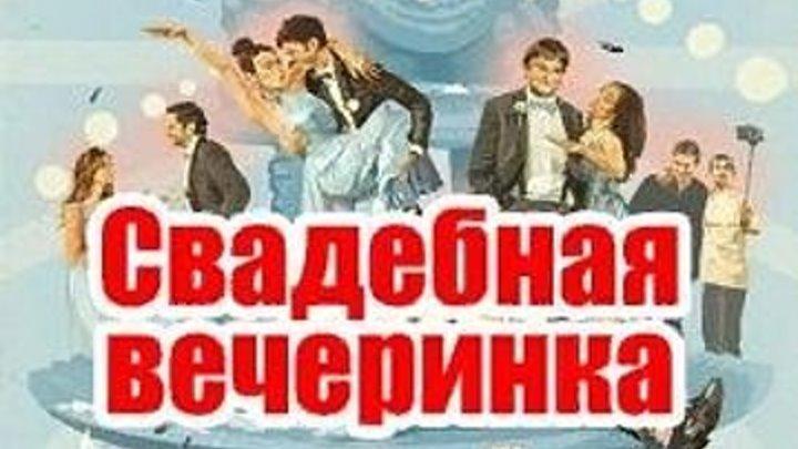 ОБАЛДЕННЫЙ ФИЛЬМ! СОВЕТУЮ ПОСМОТРЕТЬ -Cвадебная вечеринка.2016.(комедия)
