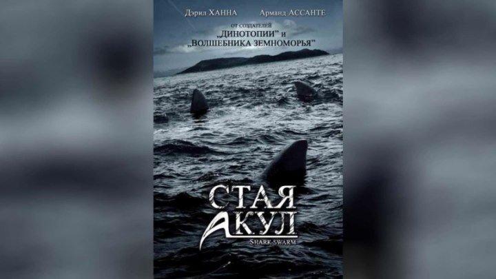 Стая акул _ Shark swarm _ 2008 (2 части из 2-х)_ Ужасы, триллер