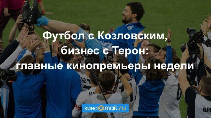 Футбол с Козловским, бизнес с Терон: главные кинопремьеры недели