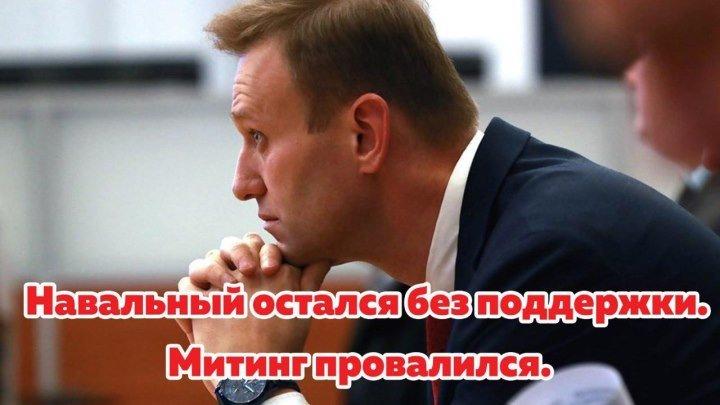 Навальный остался без поддержки. Митинг провалился
