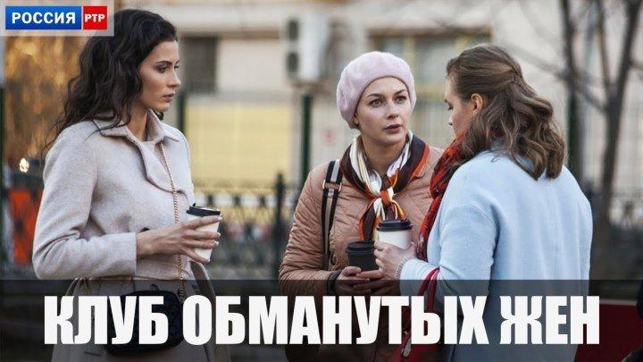 Клуб обманутых жен 2018 (мелодрама криминал) 1-4 серия
