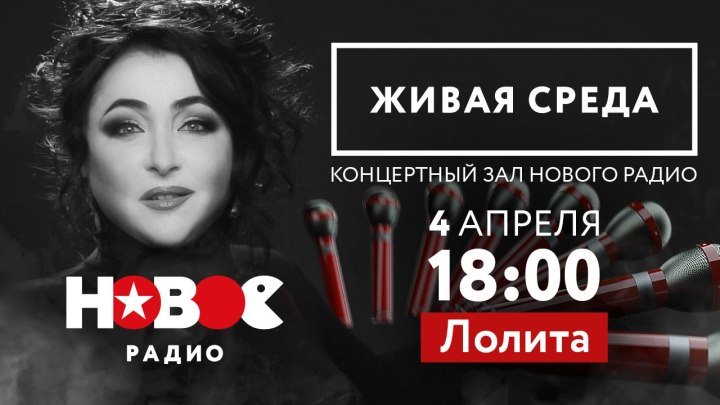 "Новое Радио. ""Живая Среда"": Лолита"