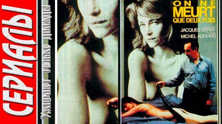 Умирают только дважды (Франция. 1985) Детектив не для всех. Криминал, Триллер