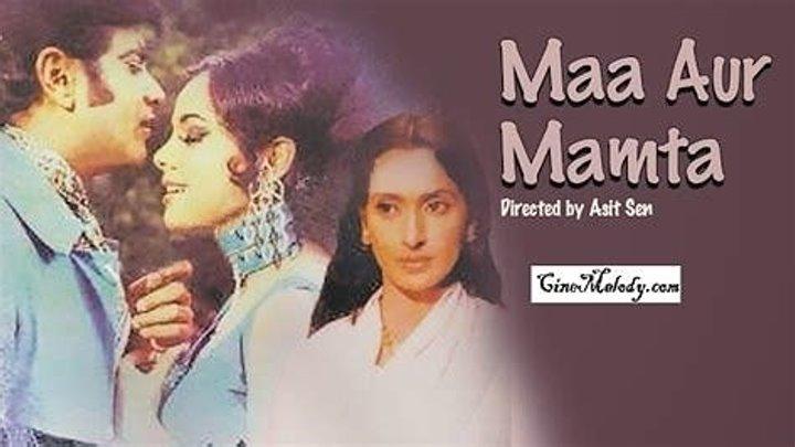 Материнская любовь (1970) Maa Aur Mamta