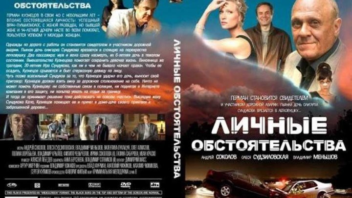 Личные обстоятельства (Серия 1-8 из 8) 2012 Детектив, Драма, Криминал