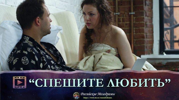 """Красивый фильм """"СПЕШИТЕ ЛЮБИТЬ"""" Русские мелодрамы смотреть онлайн"""
