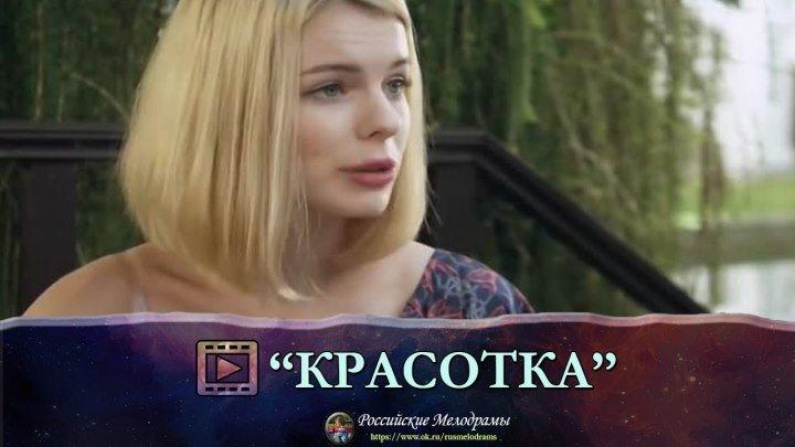 """Фильм """"КРАСОТКА"""" Русские Мелодрамы смотреть онлайн"""