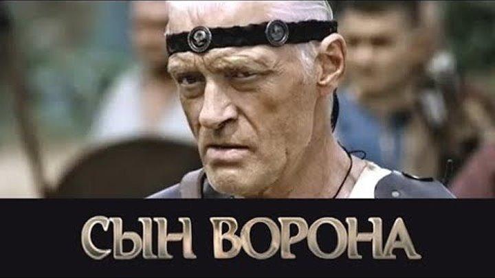 Сын ворона. Жертвоприношение 2 серия (2014) Исторический фильм, приключения боевик @ Русские сериалы