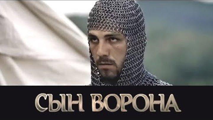 Сын ворона. Жертвоприношение 1 серия (2014) Исторический фильм, приключения боевик @ Русские сериалы