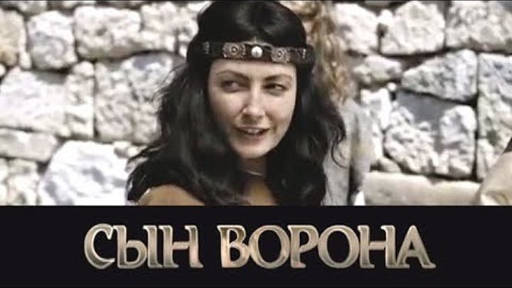 Сын ворона. Добыча. 2 серия (2014). Исторический фильм, приключения, боевик @ Русские сериалы