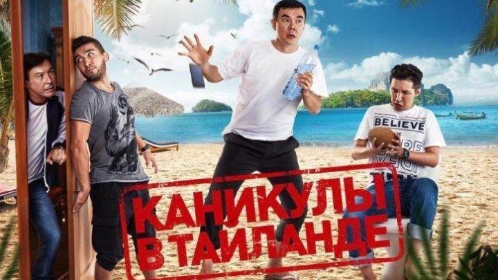 Каникулы в Таиланде HD(2018) 1O8Op.Комедия,Приключения