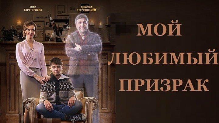 МОЙ ЛЮБИМЫЙ ПРИЗРАК (Комедия-Мелодрама Россия-2О18г.) Х.Ф.