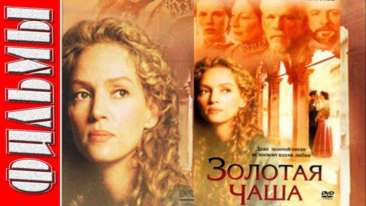 Золотая чаша (2000) Любителям исторических драм