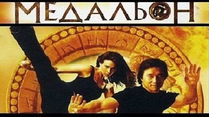 Медальон HD(2003) кинокомедия, боевик