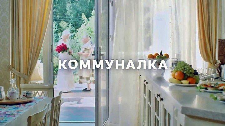 Русская мелодрама «Коммуналка» (все 4 серии)