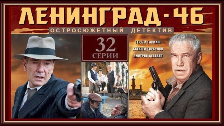 ЛЕНИНГРАД 46 - 6 серия (2014-2015) детектив, криминальный фильм (реж.Игорь Копылов)