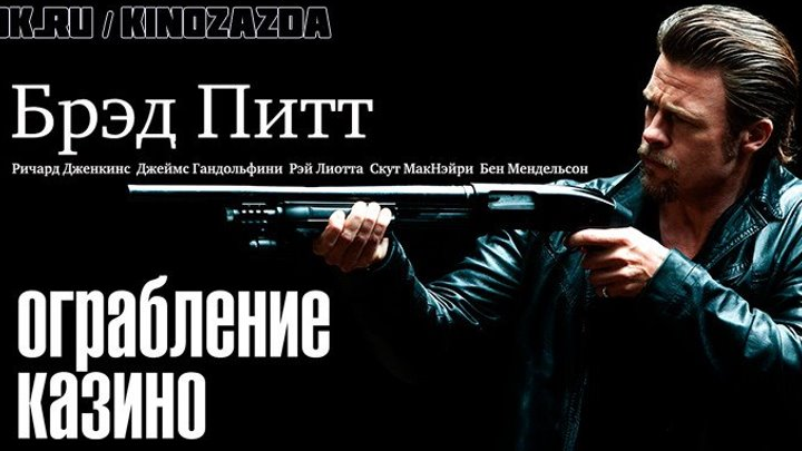 Ограбление казино HD(триллер)2012