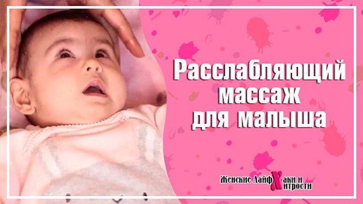Массаж для Вашего малыша для спокойного сна