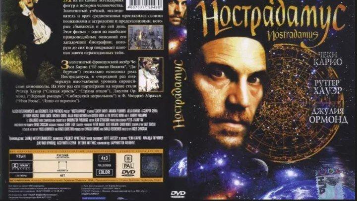 1994«НОСТРАДАМУС» — Исторический фильм, Драма, Биография _ Зарубежные фильмы