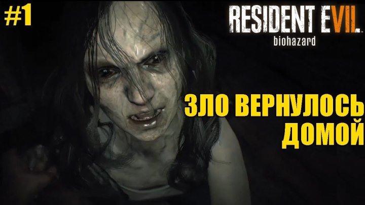 Resident Evil 7 Biohazard (Прохождение №1)