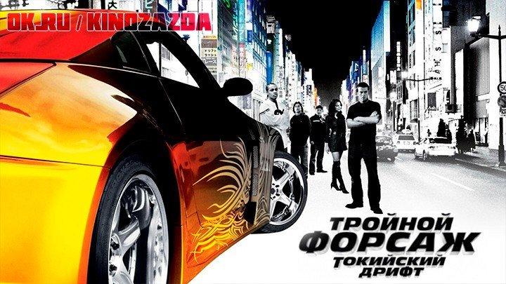 Тройной форсаж: Токийский дрифт HD(боевик, триллер)2006