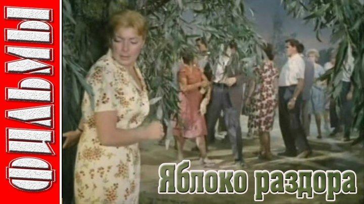 Яблоко раздора (Драма, Комедия. 1962) Советские фильмы